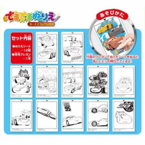 でるでるぬりえ カーズ3 おもちゃ こども 子供 知育 勉強 3歳の通販は