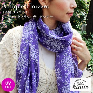 ストール UVカット アンティーク花柄 ガーゼストール 日本製
