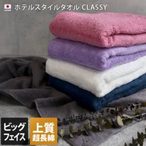 ビッグ フェイスタオル ホテルスタイル タオル 高級 クラッシー CLASSY 日本製 1枚