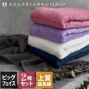 ビッグ フェイスタオル 同色2枚セット ホテルスタイル タオル 高級 クラッシー CLASSY 日本製