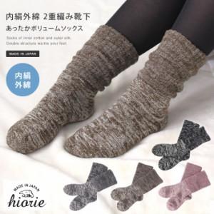 冷え取り靴下 ミドル丈 冷えとり 靴下 内絹外綿 2重編み 日本製