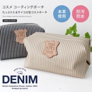 コスメポーチ コーティング 日本製