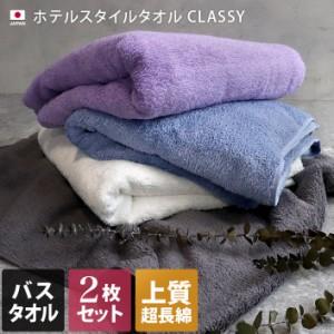 バスタオル 同色2枚セット ホテルスタイル タオル 高級 クラッシー CLASSY 日本製