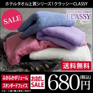 フェイスタオル ホテルスタイル タオル 高級 クラッシー CLASSY 1枚同時購入2枚まで 日本製 お試し 送料無料