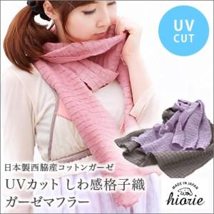 マフラー UVカット しわ感格子織ガーゼマフラー 日本製