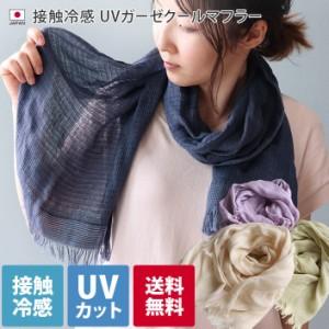 日本製 接触冷感 UV ガーゼ クール マフラー 送料無料