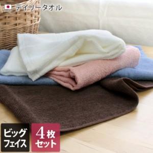 ビッグ フェイスタオル 同色4枚セット デイリータオル 日本製 福袋