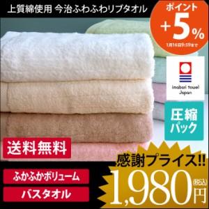 【圧縮】今治タオル バスタオル ふわふわリブタオル 日本製 1枚 送料無料 ポイント増量