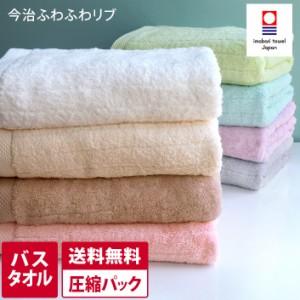 【圧縮】今治タオル バスタオル ふわふわリブタオル 日本製 1枚 送料無料