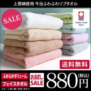 今治タオル フェイスタオル ふわふわリブタオル 1枚 おひとり様1枚まで 日本製 お試し 送料無料