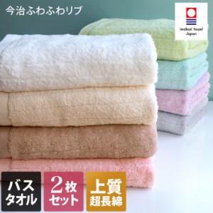 今治タオル バスタオル 同色2枚セット ふわふわリブタオル 日本製