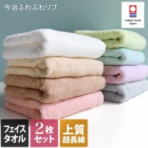 今治タオル フェイスタオル 同色2枚セット ふわふわリブタオル 日本製