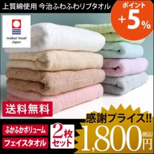 今治タオル フェイスタオル 同色2枚セット ふわふわリブタオル 日本製 送料無料 ポイント増量