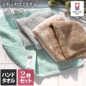 今治タオル ハンドタオル 同色2枚セット ふわふわリブタオル 日本製