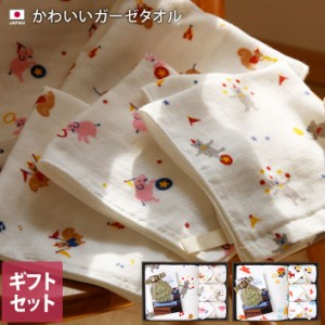 ● ギフトセット B プレゼント タオル かわいいガーゼタオル 4点セット 日本製 ヒオリエタグ付き のしOK お中元 ギフト