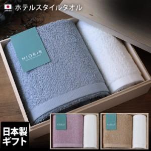 ●木箱 日本製 ホテルスタイルタオル ギフトセット<バス1枚+フェイス1枚> のしOK お中元 ギフト