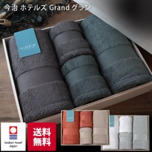 ●木箱 日本製 今治タオル ホテルズ グラン Grand ギフトセット<バス2枚+フェイス2枚> のしOK お中元 ギフト 送料無料