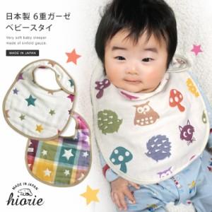 スタイ よだれかけ ベビー 赤ちゃん 6重ガーゼ 出産祝い 日本製