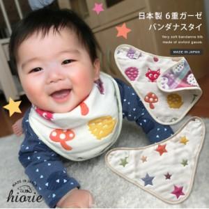 バンダナ スタイ よだれかけ 赤ちゃん 6重ガーゼ 出産祝い 日本製