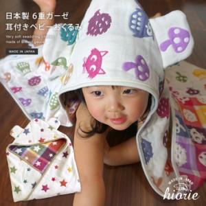 おくるみ 耳付き ベビー 赤ちゃん 6重ガーゼ 出産祝い 日本製