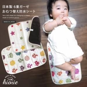 おむつ替えシート ベビー 赤ちゃん 6重ガーゼ 出産祝い 防水 日本製