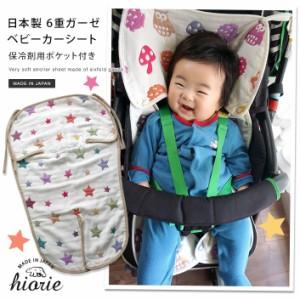 ベビーカーシート ベビー 赤ちゃん 6重ガーゼ 出産祝い 日本製
