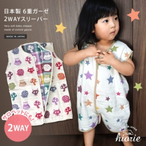 スリーパー ベビー 2WAY 赤ちゃん 6重ガーゼ 出産祝い 日本製