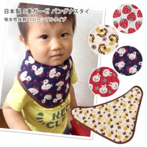 バンダナ スタイ よだれかけ 赤ちゃん 5重ガーゼ 出産祝い 日本製