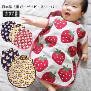 スリーパー ベビー 赤ちゃん 5重ガーゼ 出産祝い 日本製