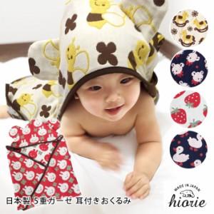 おくるみ 耳付き ベビー 赤ちゃん 5重ガーゼ 出産祝い 日本製