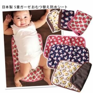おむつ替えシート ベビー 赤ちゃん 5重ガーゼ 出産祝い 防水 日本製