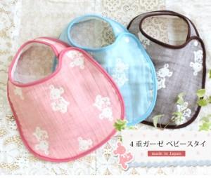 スタイ よだれかけ ベビー 赤ちゃん 4重ガーゼ クマ柄 出産祝い 日本製