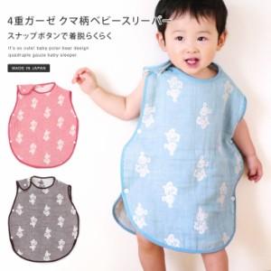 スリーパー ベビー 赤ちゃん 4重ガーゼ クマ柄 出産祝い 日本製