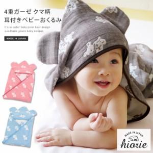 おくるみ 耳付き ベビー 赤ちゃん 4重ガーゼ クマ柄 出産祝い 日本製