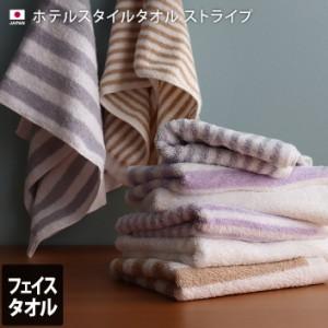 フェイスタオル ホテルスタイル タオル ストライプ 日本製 1枚