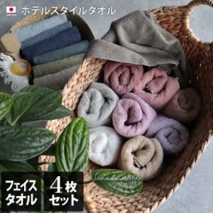 フェイスタオル 同色4枚セット ホテルスタイル タオル スタンダード 日本製 福袋