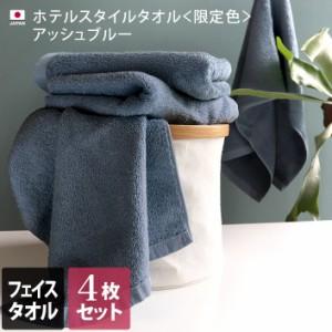 フェイスタオル ホテルスタイル タオル スタンダード 日本製 同色4枚セット 限定カラー アッシュブルー