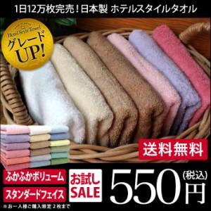 フェイスタオル ホテルスタイル タオル スタンダード 1枚 おひとり様2枚まで 日本製 お試し 送料無料