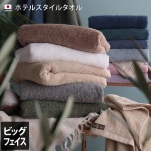 ビッグ フェイスタオル ホテルスタイル タオル 100cm丈 日本製 1枚