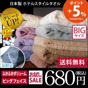 ビッグ フェイスタオル ホテルスタイル タオル 1枚 100cm丈 日本製 お試し 送料無料 ポイント増量