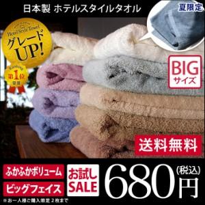 ビッグ フェイスタオル ホテルスタイル タオル 1枚 100cm丈 日本製 お試し 送料無料