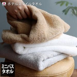 【圧縮】ミニバスタオル ホテルスタイルタオル 日本製 送料無料
