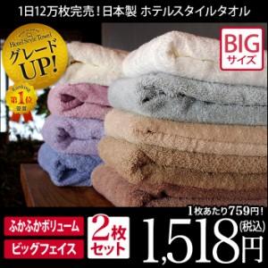 ビッグ フェイスタオル 同色2枚セット ホテルスタイル タオル 100cm丈 日本製