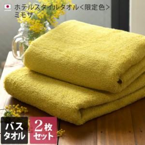 バスタオル 同色2枚セット ホテルスタイル タオル 日本製 限定カラー ミモザ