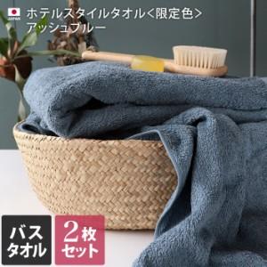 バスタオル 同色2枚セット ホテルスタイル タオル 日本製 限定カラー アッシュブルー