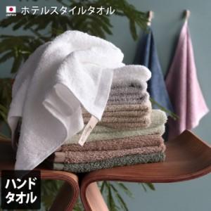 ハンドタオル ホテルスタイル タオル 日本製 1枚