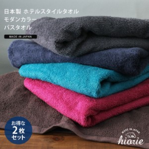 バスタオル 同色2枚セット ホテルスタイル タオル モダンカラー 日本製