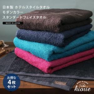 フェイスタオル 同色4枚セット ホテルスタイル モダンカラー スタンダード 日本製 福袋