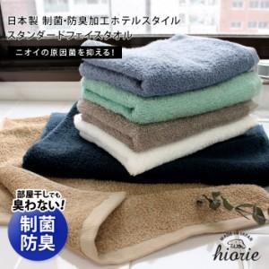 フェイスタオル 制菌 防臭 ホテルスタイル タオル スタンダード 日本製 1枚