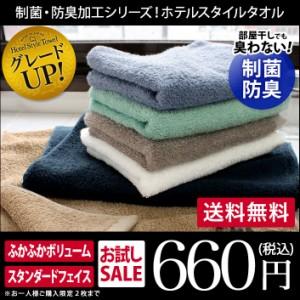 フェイスタオル 制菌 防臭 ホテルスタイル タオル スタンダード 1枚 おひとり様2枚まで 日本製 お試し 送料無料